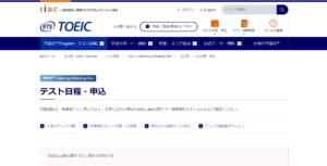 TOEICのホームページのスクリーンショット