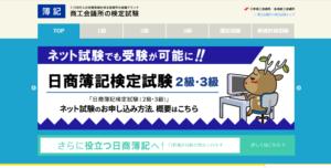 日商簿記のホームページのスクリーンショット
