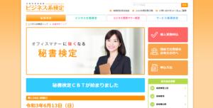 秘書検定のホームページのスクリーンショット