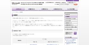MOSのホームページのスクリーンショット