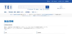 東京化成工業株式会社のホームページのスクリーンショット
