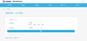 純正化学株式会社のホームページのスクリーンショット