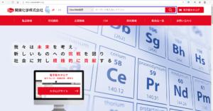 関東化学株式会社のホームページのスクリーンショット