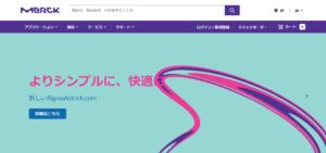Sigma-Aldrichのホームページのスクリーンショット