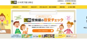漢字検定の公式サイトのスクリーンショット