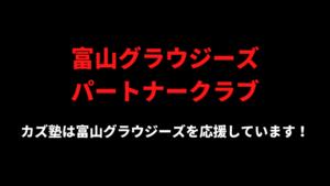 化学に関する情報を発信カズ塾は富山グラウジーズを応援しています